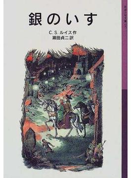 銀のいす 新版(岩波少年文庫)