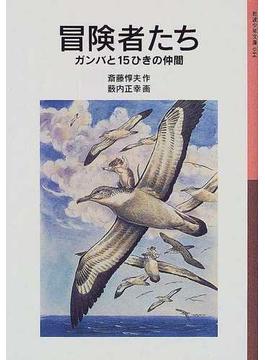 冒険者たち ガンバと15ひきの仲間 新版(岩波少年文庫)