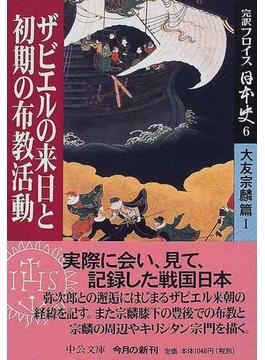 完訳フロイス日本史 6 大友宗麟篇 1 ザビエルの来日と初期の布教活動(中公文庫)