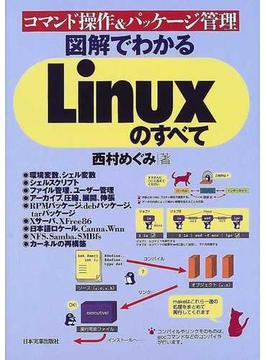 図解でわかるLinuxのすべて コマンド操作&パッケージ管理
