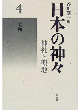 日本の神々 神社と聖地 新装 4 大和