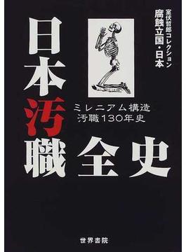 日本汚職全史 ミレニアム構造汚職130年史