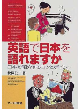 英語で日本を語れますか 日本を紹介するコツとポイント
