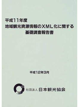 地域観光資源情報のXML化に関する基礎調査報告書 平成11年度