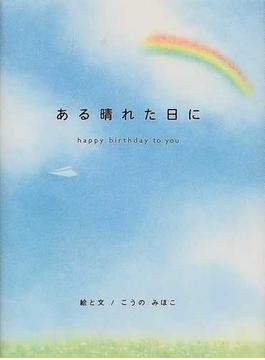 ある晴れた日に Happy birthday to you