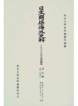 日本關係海外史料 イエズス会日本書翰集訳文編之2下 自天文二十三年十二月至弘治元年十一月