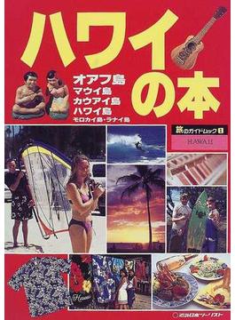 ハワイの本 改訂11版