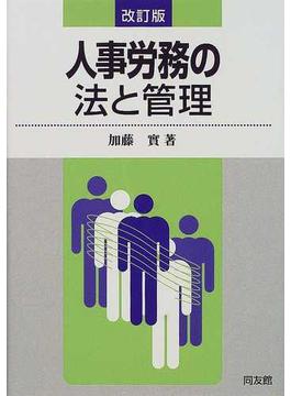 人事労務の法と管理 改訂版