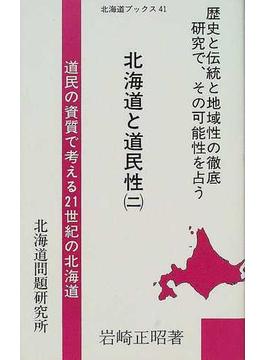北海道と道民性 2 道民の資質で考える21世紀の北海道
