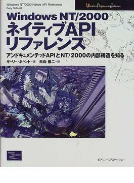 Windows NT/2000ネイティブAPIリファレンス アンドキュメンテッドAPIとNT/2000の内部構造を知る