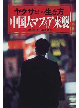 中国人マフィア来襲 ヤクザという生き方(宝島社文庫)