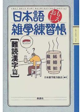 日本語おもしろ雑学練習帳 難読漢字篇