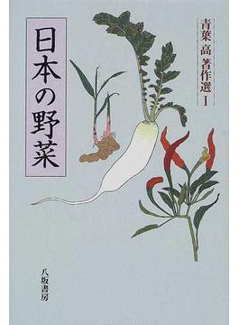 青葉高著作選 1 日本の野菜
