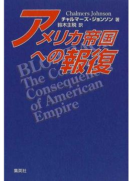 アメリカ帝国への報復