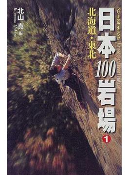 日本100岩場 フリークライミング 1 北海道・東北
