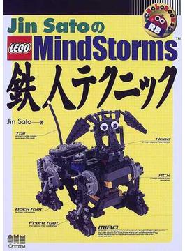 Jin SatoのLEGO MindStorms鉄人テクニック