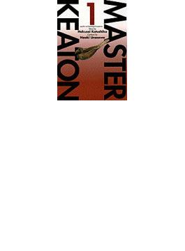 MASTERキートン(ビッグコミックスワイド) 9巻セット