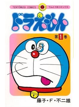 ドラえもん(てんとう虫コミックス) 45巻セット(てんとう虫コミックス)