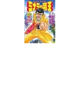 ミナミの帝王(ゴラク・コミックス) 156巻セット