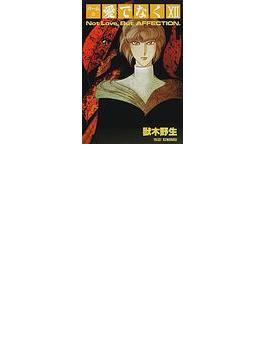 パーム(Wings comics) 28巻セット(WINGS COMICS(ウィングスコミックス))