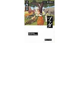 ブッダ(潮ビジュアル文庫) 12巻セット