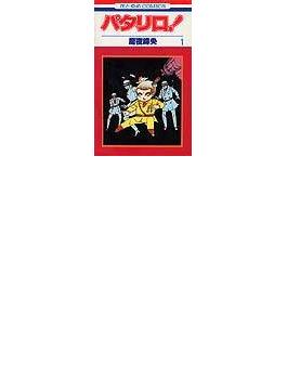 パタリロ!(花とゆめCOMICS) 101巻セット(花とゆめコミックス)