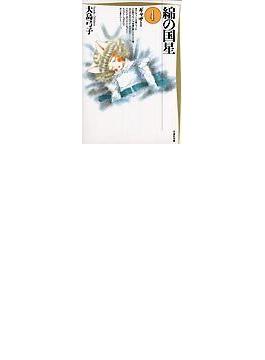 綿の国星(白泉社文庫) 4巻セット(白泉社文庫)