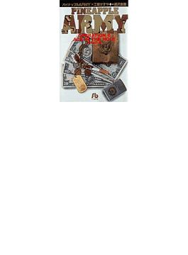 パイナップルARMY(小学館文庫) 6巻セット(小学館文庫)