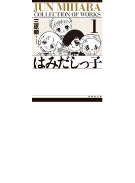 はみだしっ子(白泉社文庫) 6巻セット(白泉社文庫)