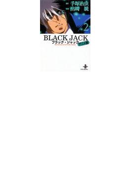 ブラック・ジャック(秋田文庫) 2巻セット(秋田文庫)