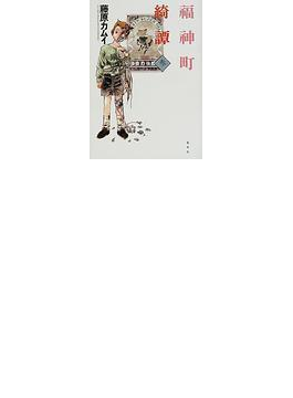 福神町奇譚 3巻セット