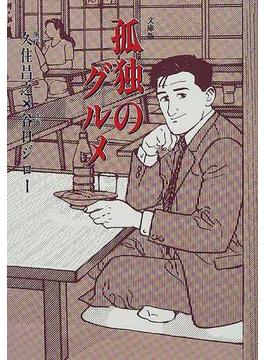 孤独のグルメ(扶桑社文庫)