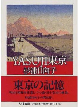 YASUJI東京(ちくま文庫)