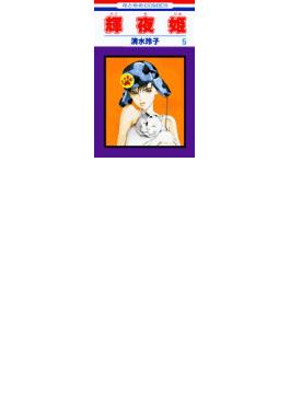輝夜姫 5 (花とゆめCOMICS)