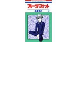 フルーツバスケット 2(花とゆめコミックス)