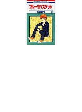 フルーツバスケット 3(花とゆめコミックス)