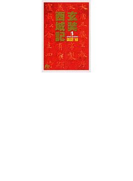 玄奘西域記 1(小学館文庫)