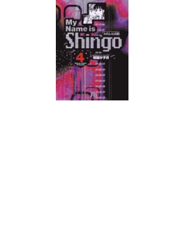 わたしは真悟 Volume4(小学館文庫)