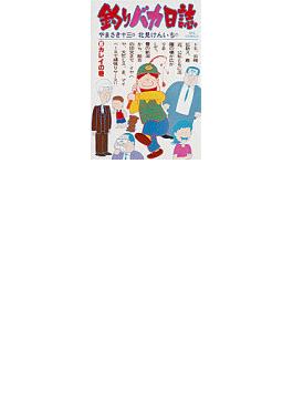 釣りバカ日誌 5 (Big comics)(ビッグコミックス)