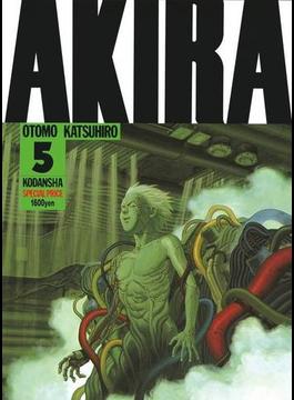 Akira Part 5 ケイ 2