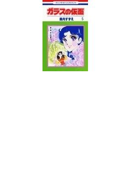 ガラスの仮面 第5巻 1 (花とゆめCOMICS)(花とゆめコミックス)