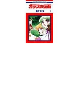 ガラスの仮面 第7巻 1 (花とゆめCOMICS)(花とゆめコミックス)