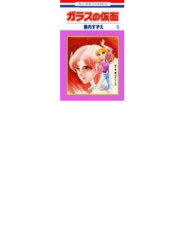 ガラスの仮面 第8巻 2 (花とゆめCOMICS)(花とゆめコミックス)