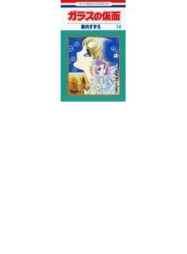 ガラスの仮面 第14巻 2 (花とゆめCOMICS)(花とゆめコミックス)