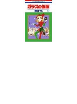 ガラスの仮面 第17巻 5 (花とゆめCOMICS)(花とゆめコミックス)