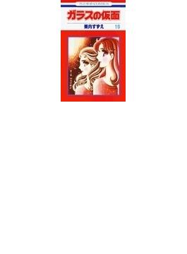 ガラスの仮面 第19巻 2 (花とゆめCOMICS)(花とゆめコミックス)