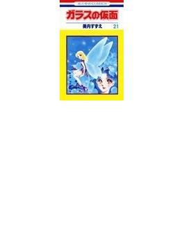 ガラスの仮面 第21巻 4 (花とゆめCOMICS)(花とゆめコミックス)