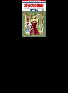 ガラスの仮面 第25巻 3 (花とゆめCOMICS)(花とゆめコミックス)