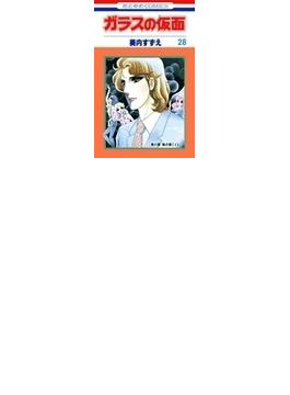 ガラスの仮面 第28巻 1 (花とゆめCOMICS)(花とゆめコミックス)