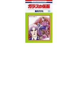 ガラスの仮面 第29巻 2 (花とゆめCOMICS)(花とゆめコミックス)